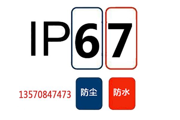 IP67级防水