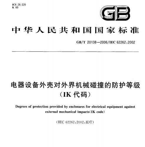 gb/t20138-2006标准